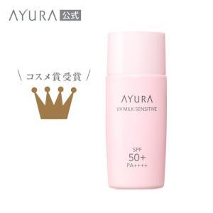 アユーラ公式 敏感肌用 日やけ止め UVミルク センシティブ(医薬部外品) 50mL  SPF50+ PA++++  顔 からだ用 AYURA|ayura