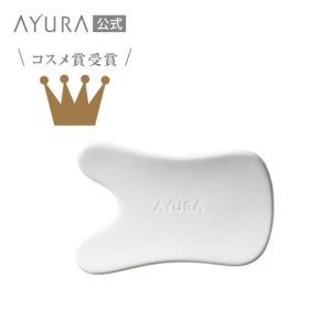 アユーラ公式 顔用 かっさプレート ビカッサプレートプレミアム マッサージ 顔コリ ほぐし 陶磁  AYURA|ayura