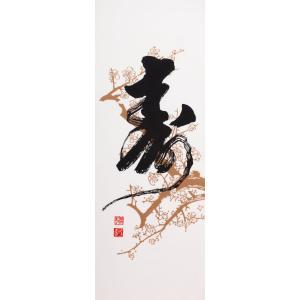絵てぬぐい 絵画 寿 メール便/手ぬぐい 手拭い タオル インテリア 伝統工芸 外国人 海外 ギフト プレゼント アート 和雑貨|ayuwara