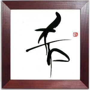 書/お好きな漢字一字(西村佳子)/絵画 壁掛け 壁飾り インテリア 油絵 花 アートパネル ポスター 絵 額入り リビング 玄関|ayuwara