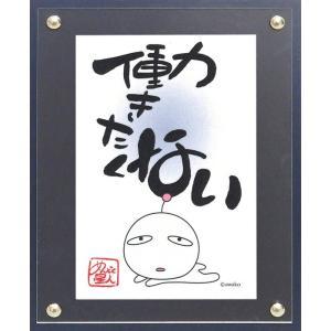 メッセージイラスト/awako「働きたくない」/絵画 壁掛け 壁飾り インテリア 油絵 花 アートパネル ポスター 絵 額入り リビング 玄関 ayuwara