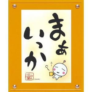 メッセージイラスト/awako「まぁいっか」/絵画 壁掛け 壁飾り インテリア 油絵 花 アートパネル ポスター 絵 額入り リビング 玄関 ayuwara