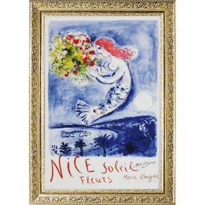 名画/マルク シャガール「天使の湾」/絵画 壁掛け 壁飾り インテリア 油絵 花 アートパネル ポスター 絵 額入り リビング 玄関 ayuwara