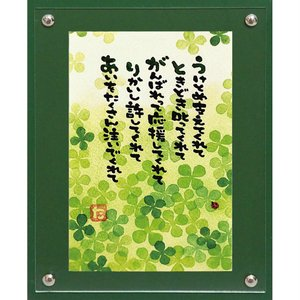 アートフレーム マエダ タカユキ「ありがとう・クローバー」 ゆうパケット /絵画 壁掛け 壁飾り インテリア ayuwara