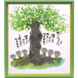 絵画 御木幽石 だいじょうぶ/絵画 壁掛け 壁飾り インテリア 油絵 花 アートパネル ポスター 絵 額入り リビング 玄関 ayuwara