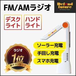 ダイナモラジオライト 防災ラジオ FM AM LED ソーラー 手回し USB充電 防災 ラジオ デスクライト 懐中電灯 アウトドア Defend