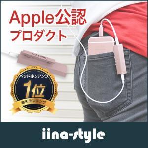 ヘッドホンアンプ iPhone8 Plus iPhone7 iPhoneX イヤホンジャック iina-いのべ|az-market