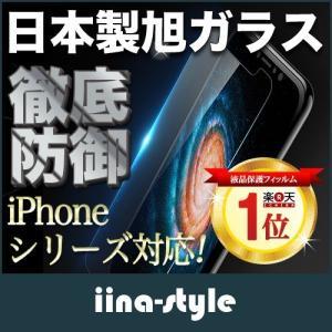 iPhone8 ガラスフィルム iPhoneX フィルム i...