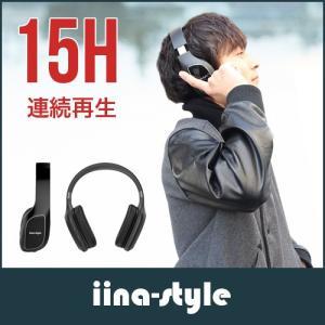 ヘッドホン ワイヤレス Bluetooth スマホ iPhone  高音質 ブルートゥース aptX  有線 対応  iina-style|az-market