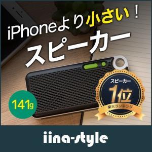 スピーカー iPhone ワイヤレス Bluetooth スピーカー ポータブル 重低音 高音質 大音量 SoundMini iina-styleの画像