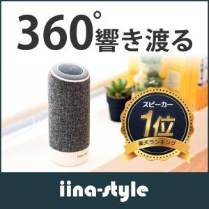 スピーカー iPhone 高音質 Bluetooth テレビ ワイヤレス 車 ブルートゥース ワイヤレススピーカー 大音量 SoundCylinder-S iina-styleの画像