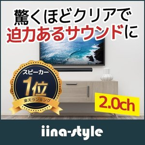 スピーカー テレビ ワイヤレス テレビ用 Bluetooth iPhone スマホ テレビスピーカー TV サウンドバー iina-style