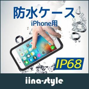 防水ケース iPhone7 iPhone7 Plus iPhone6S / 6 防水 防塵 耐衝撃 防水ケース iPhone IP68 iina-style az-market