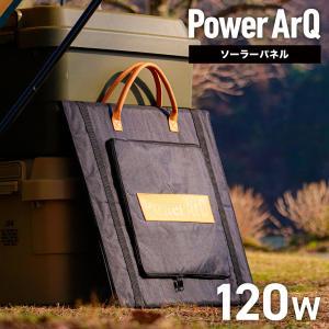 PowerArQ Solar 120W  折りたたみ ポータブル電源 太陽光発電   充電器 ポータブル 電源 ソーラー パネル STSL120D
