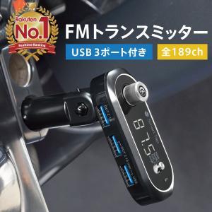 FMトランスミッター Bluetooth トランスミッター ブルートゥース ワイヤレス トランスミッ...