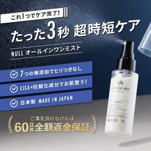オールインワン メンズ NULL オールインワン化粧水 (化粧水 乳液 美容液 クリーム がこれ1本...