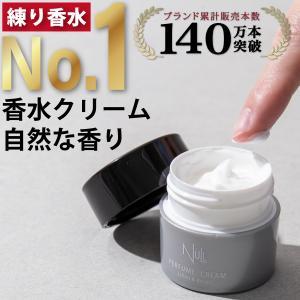 練り香水 メンズ 男性 香水 NULL パフュームクリーム