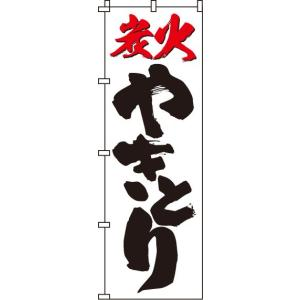 のぼり旗 炭火やきとり(W600×H1800)