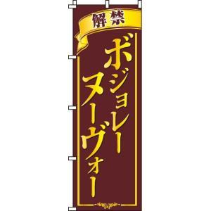 のぼり旗 ボジョレーヌーヴォー(W600×H1800)...