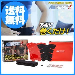 アブトロニックX8  クオカード゛800円分をプレゼント  正規品 即納|az-shop