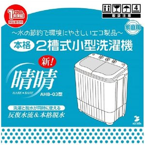 二層式小型洗濯機 新!晴晴 AHB-03 仕入れ元より直送 代引き不可 ※商品発送まで2日〜5日お時間をいただきます|az-shop|03