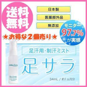 お得な2個売り  足汗用制汗ミスト 足サラ 正規品 日本製   ※発送まで2日〜3日お時間をいただきます az-shop