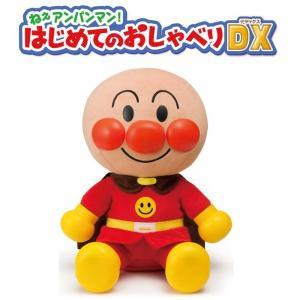 ねぇアンパンマン!はじめてのおしゃべりDX ※取り寄せ 2日~7日お時間をいただきます|az-shop