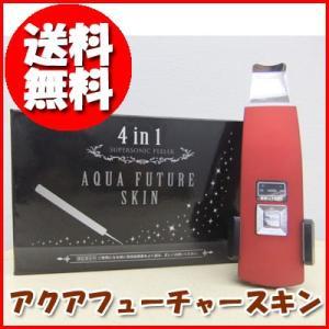アクアフューチャースキン クオカード500円分をプレゼント 即納|az-shop