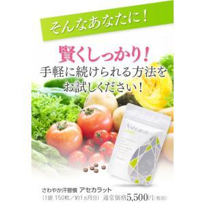 アセカラット 150粒  即納|az-shop|05