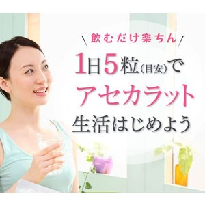 アセカラット 150粒  即納|az-shop|07