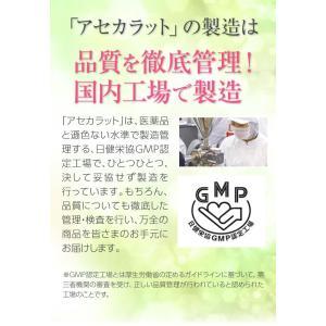 アセカラット 150粒  即納|az-shop|08
