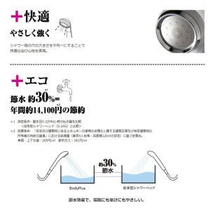 マイクロバブルシャワーヘッド ボディプラス BodyPlus  正規品 日本製 即納 az-shop 03