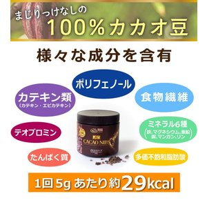 JNC カカオニブ 270g  即納|az-shop|03