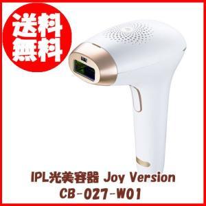 IPL光美容器 ジョイバージョン パーフェクトスムース CB-027-W01 ※発送まで2日〜3日お時間をいただきます|az-shop