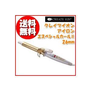 アフロート クレイツイオン アイロン エスペシャルカールII 26mm  CICI-W26SRM   即納|az-shop