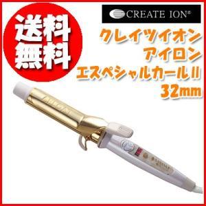 アフロート クレイツイオン アイロン エスペシャルカールII 32mm  CICI-W32SRM ※発送まで3日〜7日お時間をいただきます|az-shop