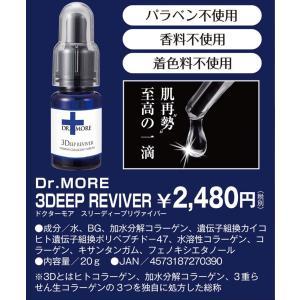Dr.MORE 3DEEP REVIVER 20g  即納|az-shop|04