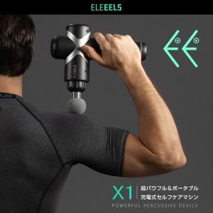 充電式セルフケアマシン エレイールス X1 ELE16285 |az-shop|02