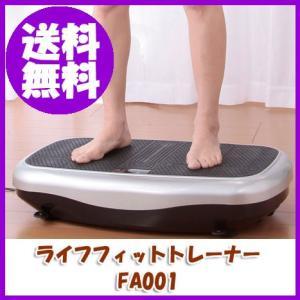 ライフフィットトレーナー FA001   即納|az-shop
