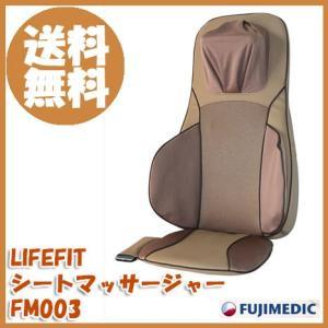 ライフフィットシートマッサージャー FM003  クオカード1000円分をプレゼント  即納|az-shop