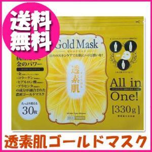 フェイスパック 透素肌ゴールドマスク 30枚入り  即納|az-shop