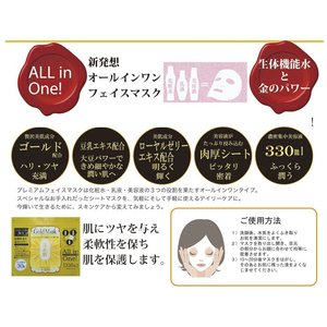 フェイスパック 透素肌ゴールドマスク 30枚入り  即納|az-shop|02