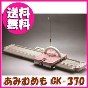 手編み機 あみむめも GK-370   ※発送まで2日〜5日お時間をいただきます|az-shop