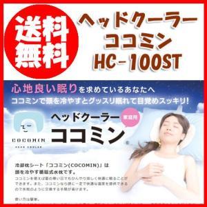 ヘッドクーラー ココミン HC-100ST  即納|az-shop
