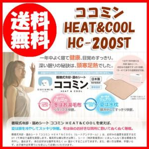 ココミン HEAT&COOL  HC-200ST ※発送まで3日〜7日お時間をいただきます  |az-shop