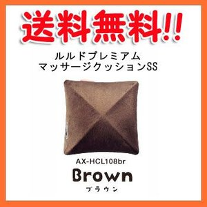 即納 ルルド マッサージクッションSS  AX-HCL108 ブラウン