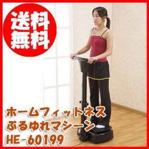 ホームフィットネス ぶるゆれマシーン  HE-60199   ※発送まで3日〜7日お時間をいただきます|az-shop