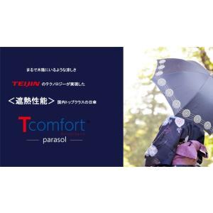 ティーコンフォート パラソル 三つ折りタイプ 晴雨兼用モデル アカンサス/ラピスラズリ ※発送まで2日〜5日お時間をいただきます をいただきます|az-shop|06