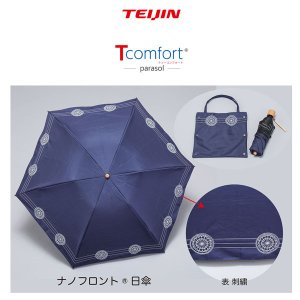 ティーコンフォート パラソル 三つ折りタイプ 晴雨兼用モデル アカンサス/ラピスラズリ ※発送まで2日〜5日お時間をいただきます をいただきます|az-shop|07