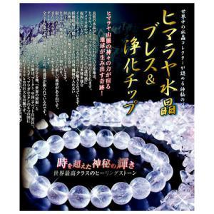 ヒマラヤ水晶ブレスレット ※浄化チップ約100g付き  ※取り寄せ 2日〜5日お時間をいただきます|az-shop